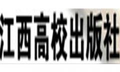 江西高教出版社书号如何