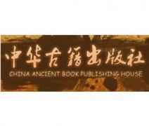 中华古籍出版社怎么样
