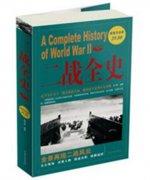 世界近代史《二战全史》