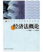经济法概论教材出版案例