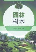 出版案例_园林树木