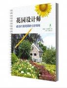 出版社出版案例_花园设计