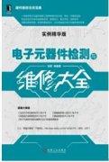 出版社出版案例_电子元器