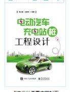 出版案例_电动汽车充电站