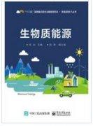 出版案例_生物质能源