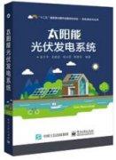 出版案例_太阳能光伏发电