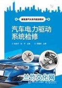 高职高专汽车类教材出版