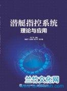 潜艇指控方面的著作出版