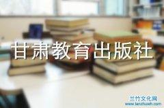 甘肃教育出版社